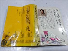 原版日本日文书 ミセスの医学=性 佐藤哲也 株式会社讲谈社 1973年11月 32开平装