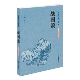 战国策中国国学经典读本