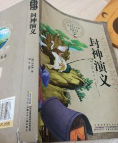 A144699 新视线文化中华国学经典必读书系--封神演义(一版一印)