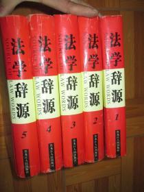 法学辞源    (全5册)  【16开,硬精装】