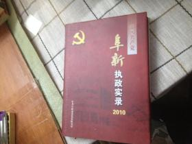阜新执政实录2010