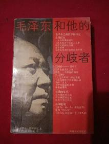 毛泽东和他的分歧者