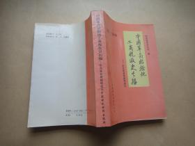 中国革命根据地工商税收史长编:1927~1949.华北革命根据地部分