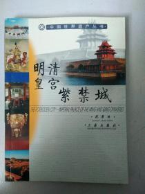 明清皇宫紫禁城