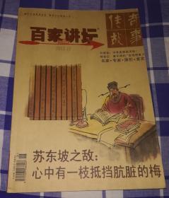 传奇故事 百家讲坛 2012.10(红版)九五品 包邮挂