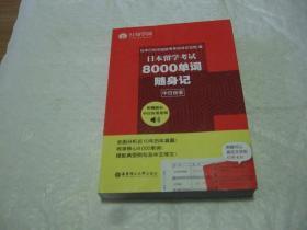 日本留学考试8000单词随身记(中日双语)