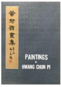 黄君璧画集 第二册
