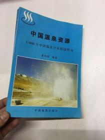中国温泉资源 1:600万中国温泉分布图说明书(黄尚瑶签赠)正版如图、内页干净(包邮)