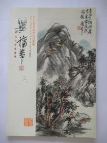 三江拍卖2012年春季艺术品拍卖会 蒲华书画专场、关良中国画专场