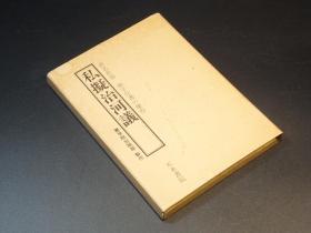 菘翁中文手稿 后附中日双语释文 带函套经折装 高清灰度影印