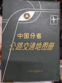 《中国分省公路交通地图册》