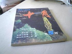 十月 长篇小说(1988年第5期)..