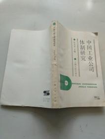 中国工业公司体制研究