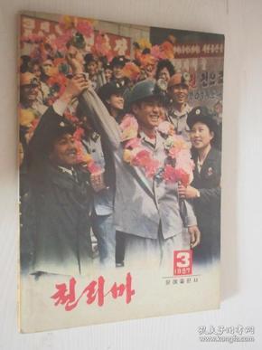韩文杂志  1987年3期