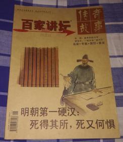 传奇故事 百家讲坛 2012.11(红版)九五品 包邮挂