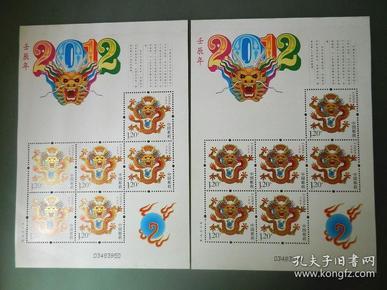 2012-1壬辰年邮票 小版张(2张合售)