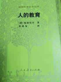【正版图书】 人的教育9787107070914