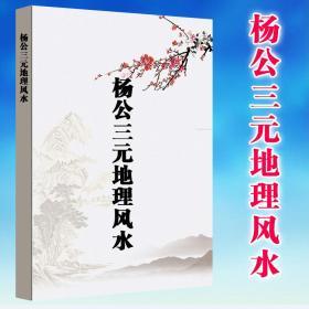 三僚杨公三元风水秘诀 杨公三元地理高级内部资料16开本全彩印刷
