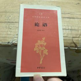 论语/中华经典指掌文库