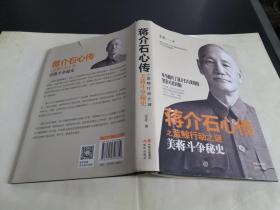 蒋介石心传之蓝鲸行动之谜 美蒋斗争秘史【精装】
