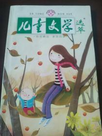 儿童文学~选萃(2007.11)