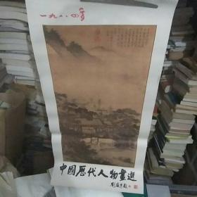 1984年中国历代人物画选十三张