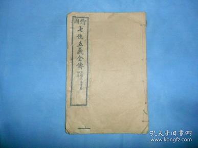 民国八年《绘图七侠五义全传》卷一(1-10回)