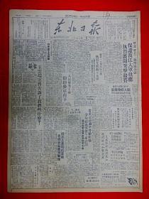 1949骞�4鏈�17鏃ャ�愪笢鍖楁棩鎶ャ�戠1172鏈燂紝4寮�4鐗堬紝鏀彺娓℃睙銆佸ぇ鍒北