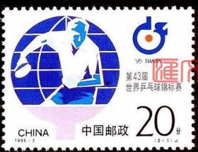 1995-7第43届世界乒乓球锦标赛,(2-1)20分会徽 男子单打球拍图,原胶全新品邮票一枚