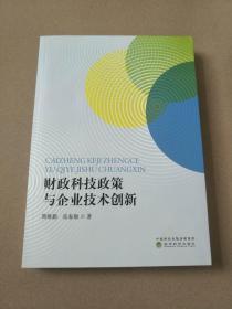 财政科技政策与企业技术创新