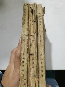 【民国旧书】殿版康熙字典 增订篆字(第一、二、三册)