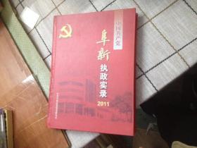 阜新执政实录2011