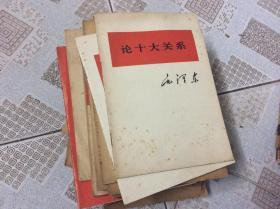 论十大关系 毛泽东
