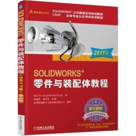 SOLIDWORKS零件与装配体教程(2017版)
