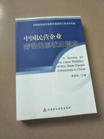 中国民营企业劳动关系状况调查