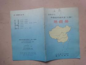 高级中学中国古代史(上册)地图册,