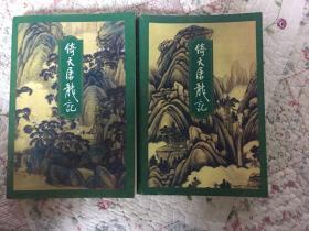 倚天屠龙记(二、四)两册合售