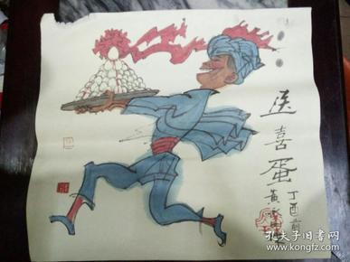 黄永玉漫画-送喜蛋  丁西前黄永玉作