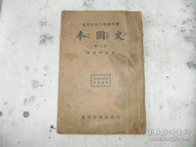 民国二十二年《复兴初级中学教科书本国史》第三册