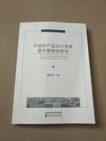 中国农产品出口贸易隐含碳排放研究