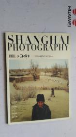 上海摄影丛书  (双月刊)2006年  第 4 期  总第 26 辑