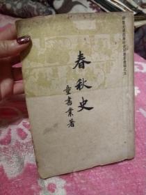 春秋史【书架5】