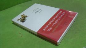 大家小书-民族文话(全新未拆封)