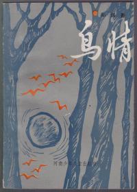 鸟情(作者签名赠本)