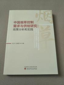 中国烟草控制需求与供给研究-政策分析和实践