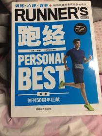 跑者世界 跑经 第一卷