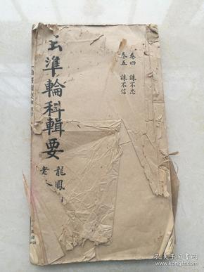 玉准轮科辑要卷四卷五合订厚本,北京天华馆印。