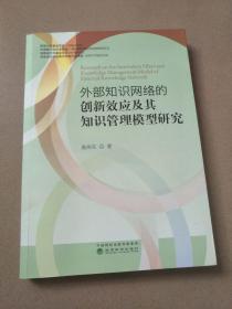 外部知识网络的创新效应及其知识管理模型研究