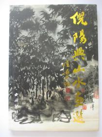 倪阳兴山水画选  毛笔签赠
