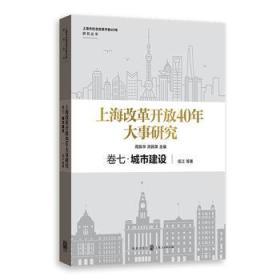 上海改革开放40年大事研究·卷七·城市建设